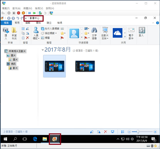 [Win10] Windows Essentials 2012-2