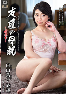 HTHD-143 Friend's Mother ~ Final Chapter ~ Yoko Hakusan