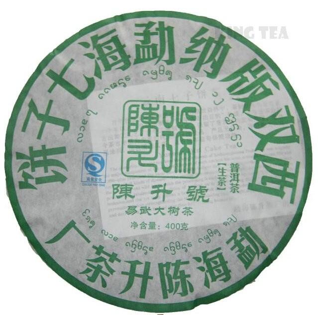 Free Shipping 2008 ChenSheng YiWu Big Arbor Beeng Cake Bing 400g YunNan MengHai Organic Pu'er Raw Tea Sheng Cha