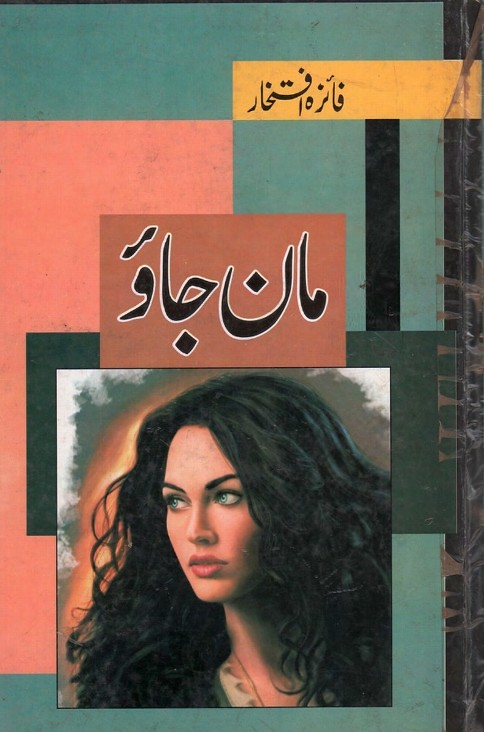 Maan Jao  is a very well written complex script novel which depicts normal emotions and behaviour of human like love hate greed power and fear, writen by Faiza Iftikhar , Faiza Iftikhar is a very famous and popular specialy among female readers