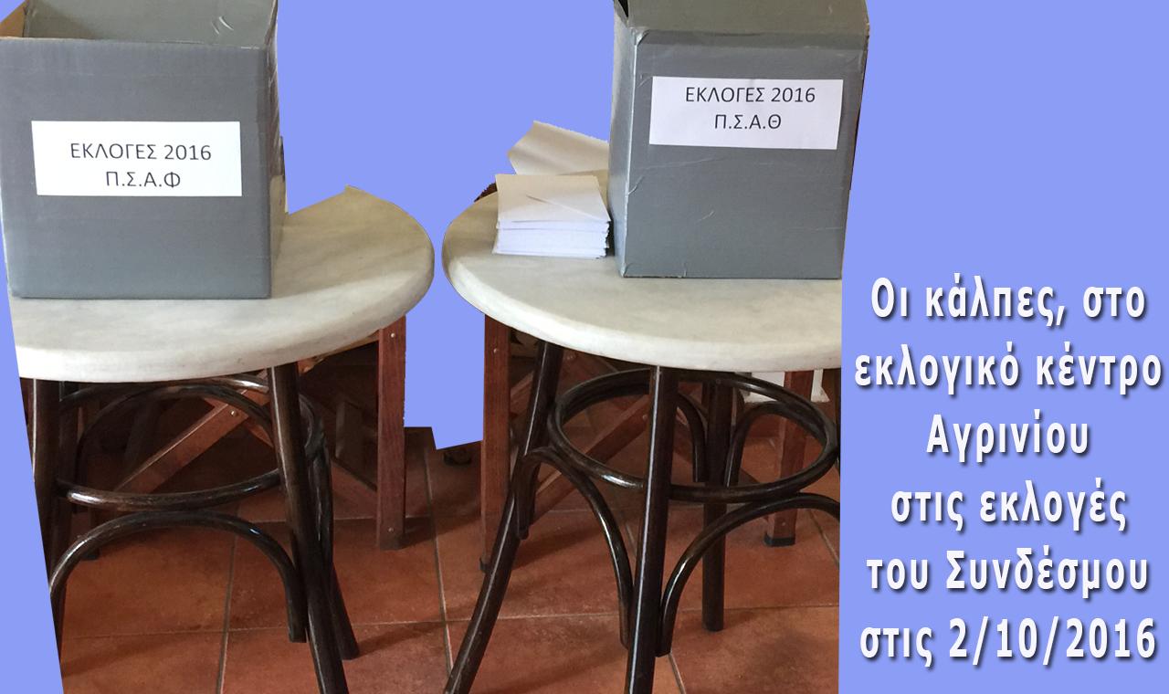 ΑΓΡΙΝΙΟ ΕΚΛΟΓΕΣ