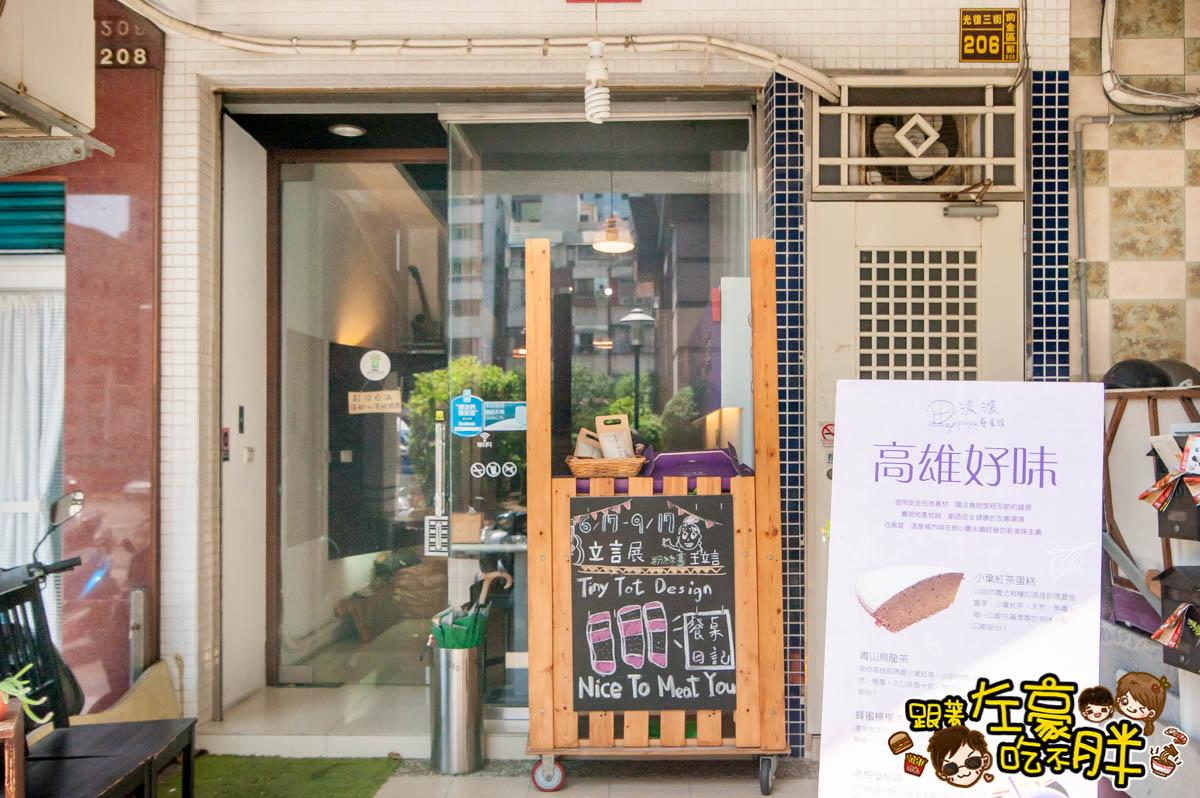 迪波波藝食館-2