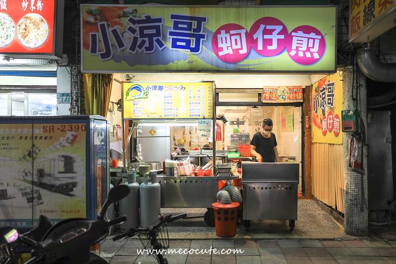 三重蚵仔煎,小涼哥蚵仔煎 @陳小可的吃喝玩樂