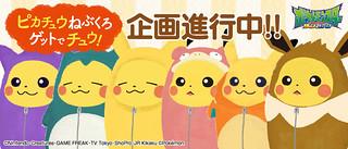 【更新官圖】人氣的「皮卡丘睡袋」新企劃登場!一番賞《精靈寶可夢》抓到了皮卡丘睡袋chu!(一番くじ ピカチュウねぶくろゲットでチュウ!)