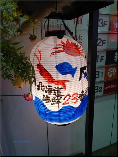 Photo:2017-09-04_T@ka.の食べ飲み歩きメモ(ブログ版)_多彩な居心地の良い席と海鮮で楽しめる店【吉祥寺】23番地_01 By:logtaka