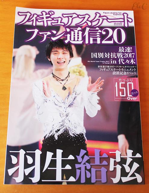フィギュアスケートファン通信20 tesoro yuzuriano yuzuru hanyu