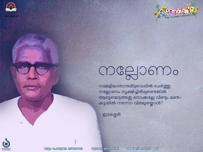 Velam_Pothujana_Vayanasala_Onam2017 (16)
