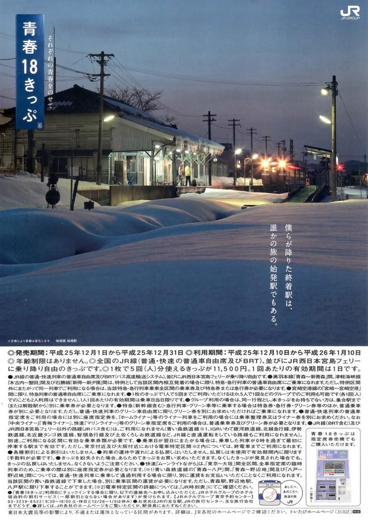 5-201304冬-31-900x1273