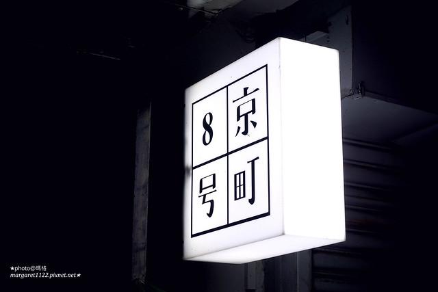 台北咖啡 京町8號