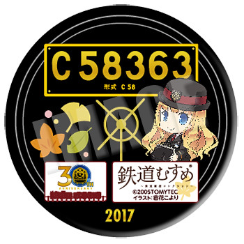 WEB予約特典☆オリジナル缶バッジ(秋バージョン)