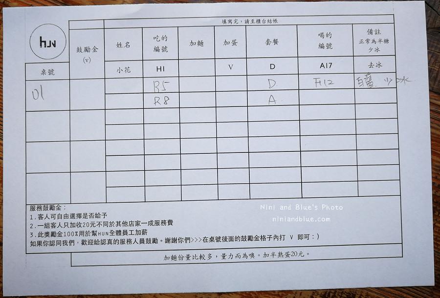 hun貳菜單menu14