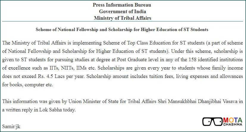 Official Notice for National Fellowship and Scholarship for Higher Education of ST Candidates