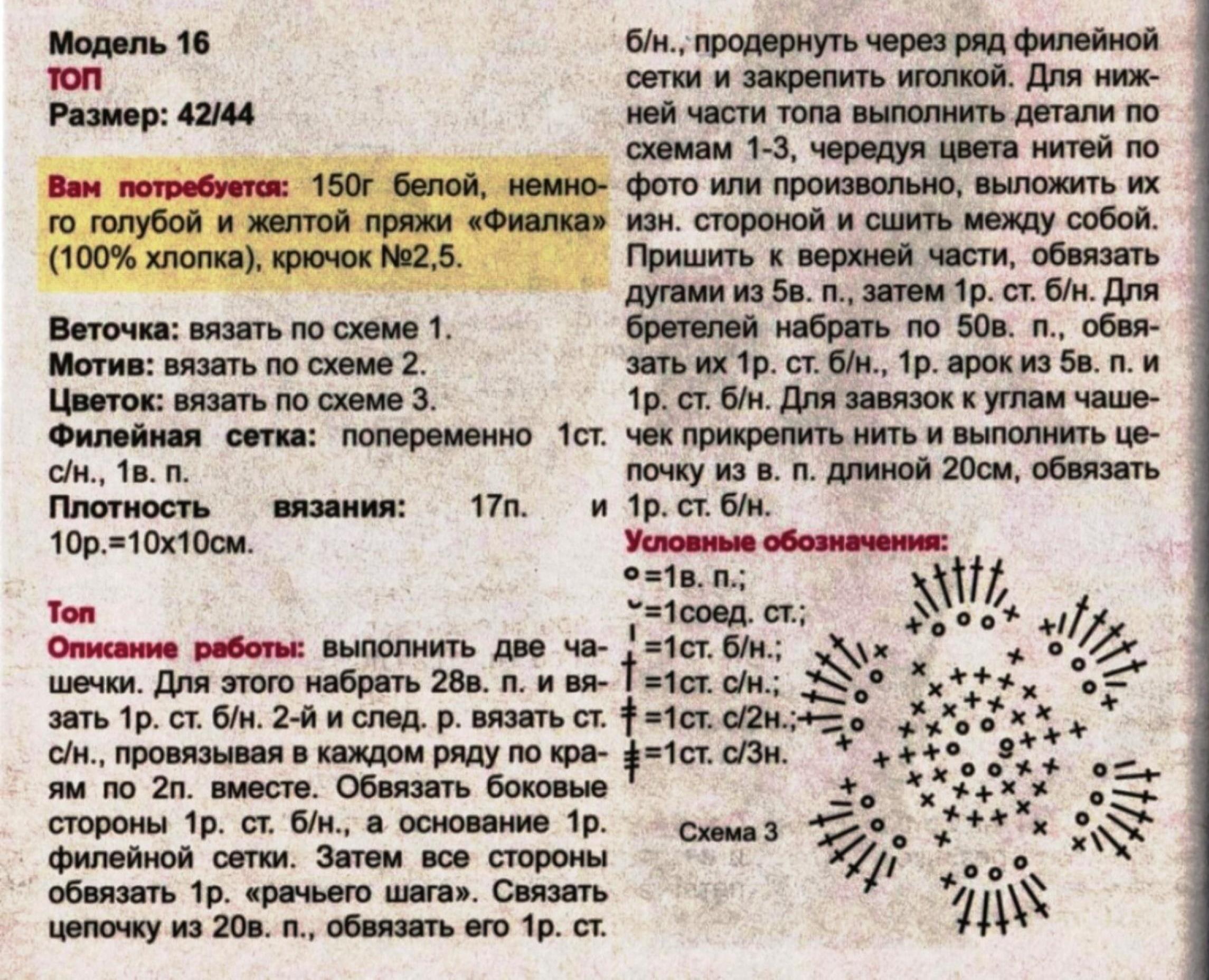 0990_ВС сп. №9, 2013 (18)