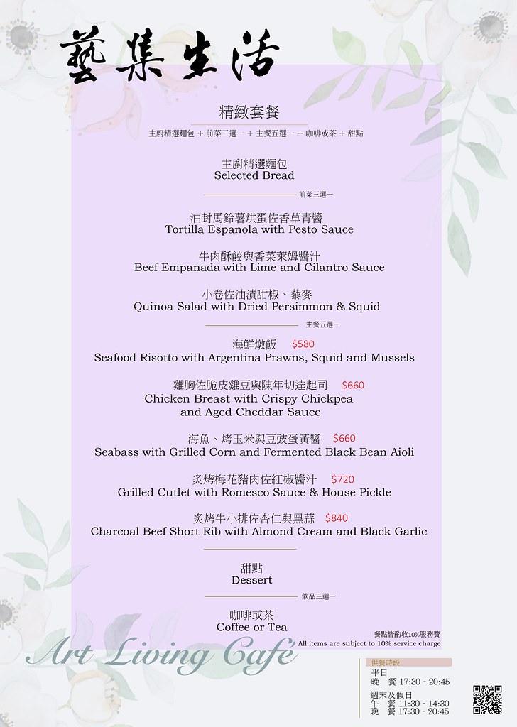 台北藝文餐廳推薦藝集生活西餐排餐下午茶風味料理 (39)