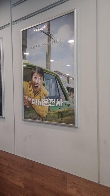 메가박스 파주출판단지
