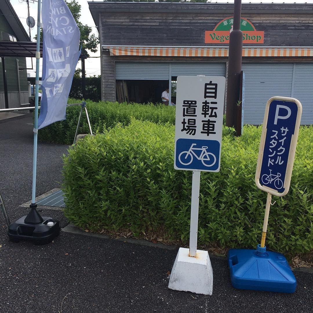 琵琶湖周辺はビワイチ推進の影響でどこ行ってもサイクルスタンドがあって、自転車に優しい。