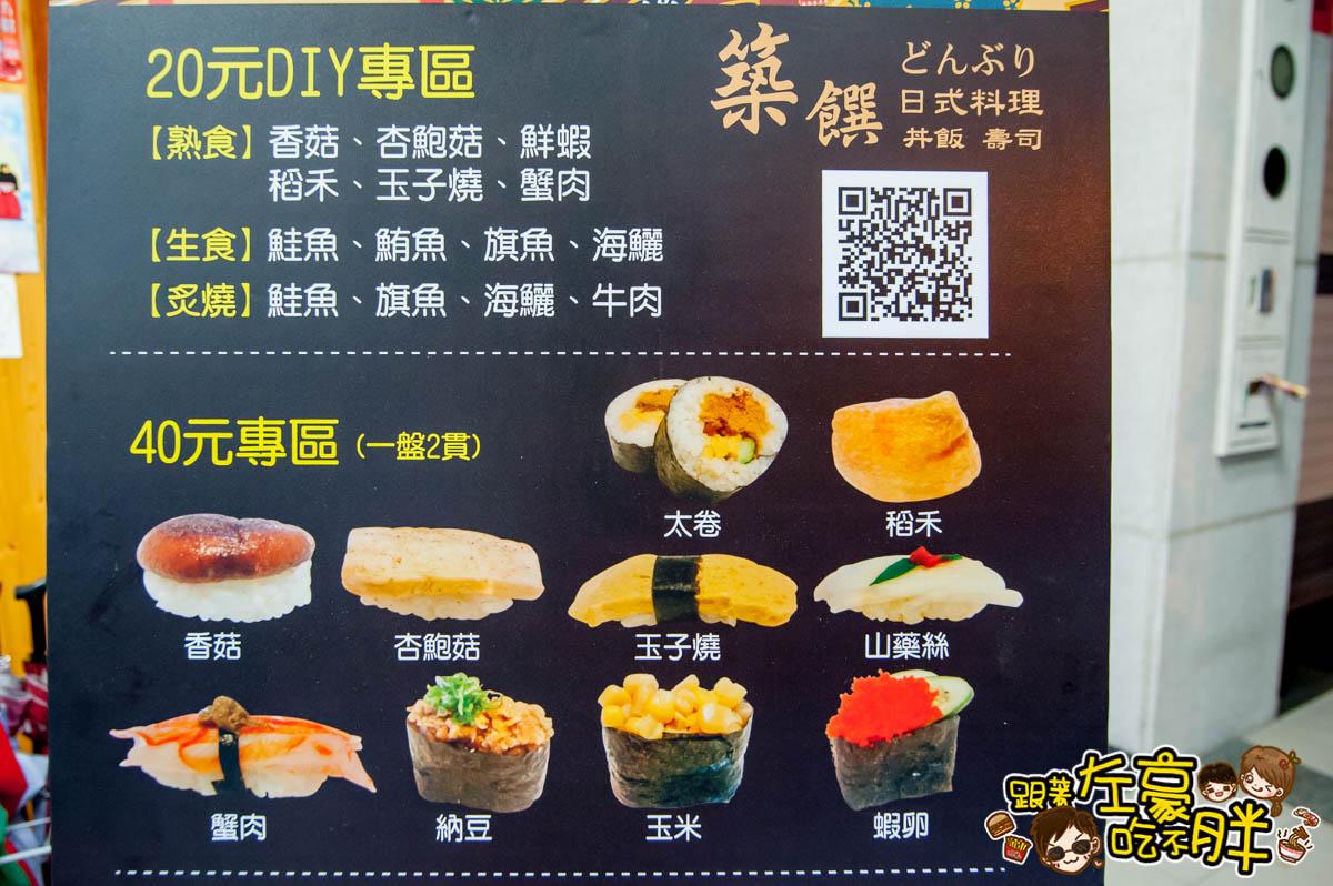 築饌日式料理丼飯壽司-5