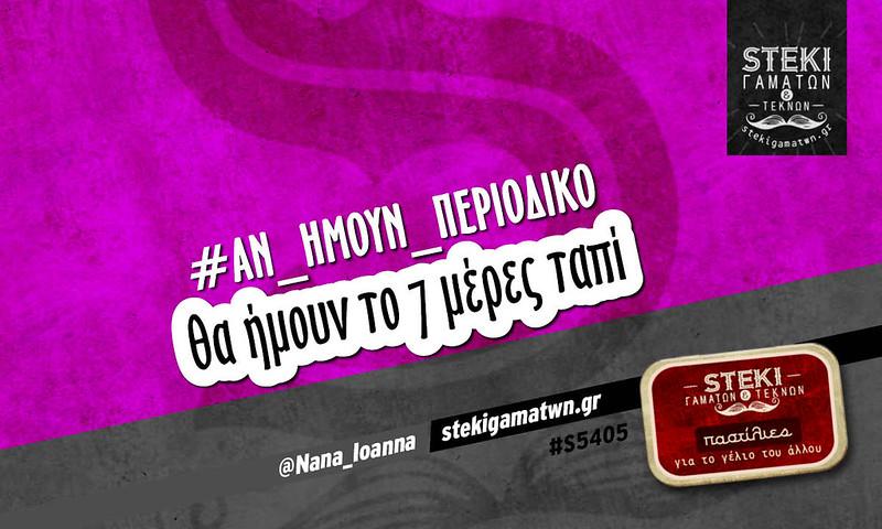 #αν_ημουν_περιοδικο  @Nana_Ioanna