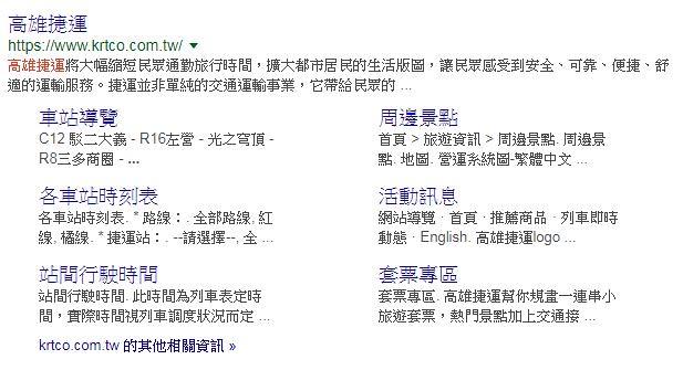 高雄捷運Google搜尋結果