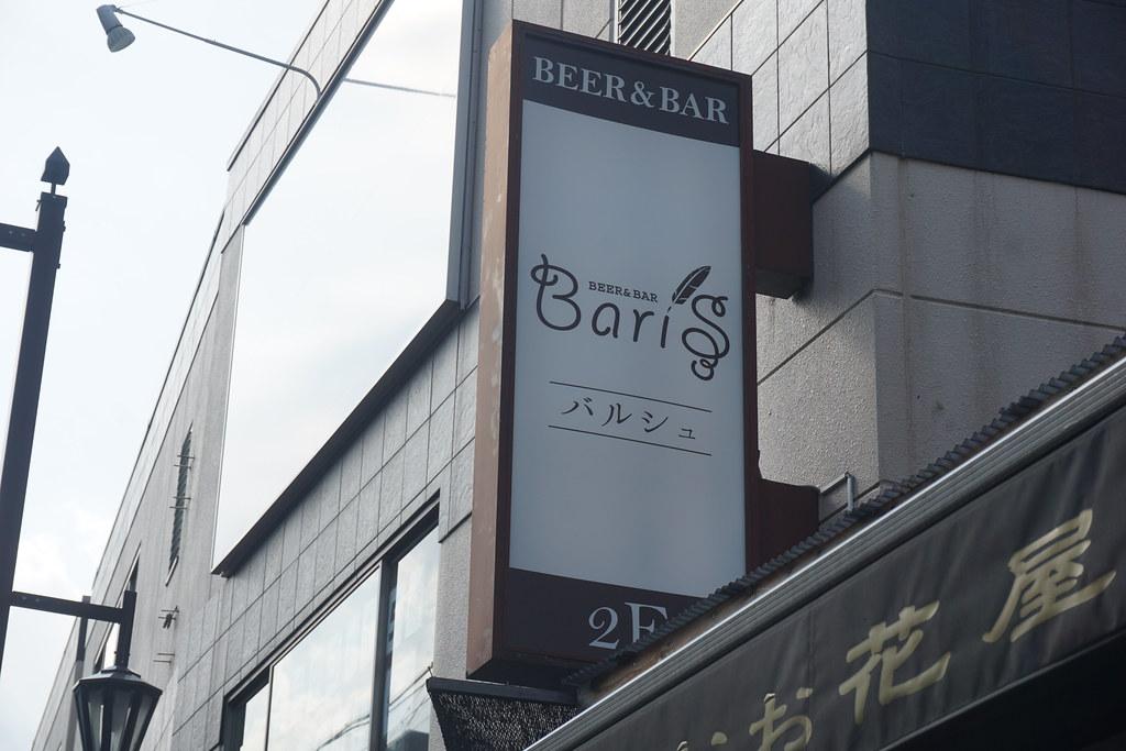 バルシュ(練馬)