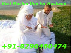 Best Muslim Dua for Husband