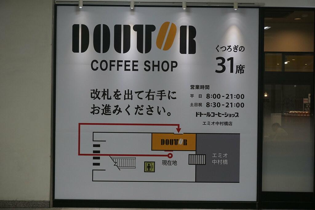 ドトール(中村橋)