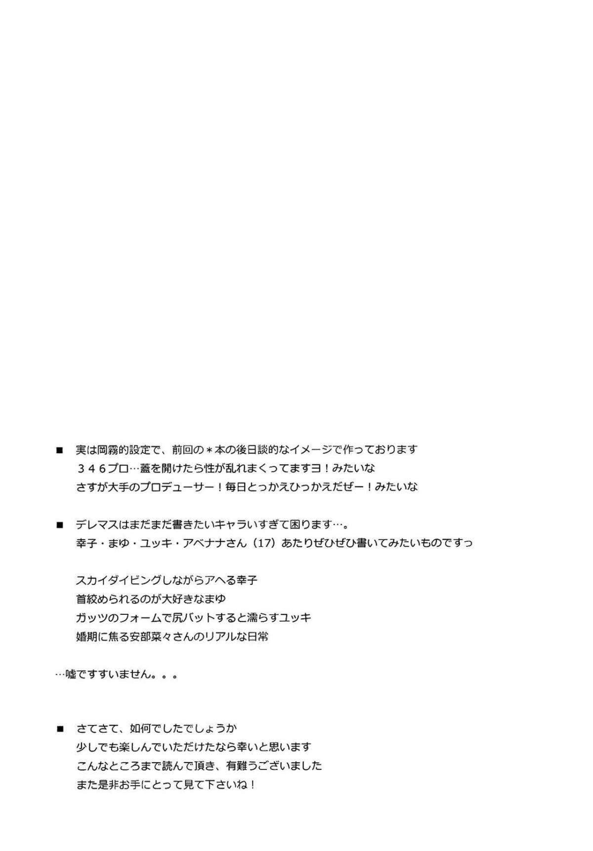 HentaiVN.net - Ảnh 22 - THE IDOLMASTER CINDERELLA GIRLS - Oneshot