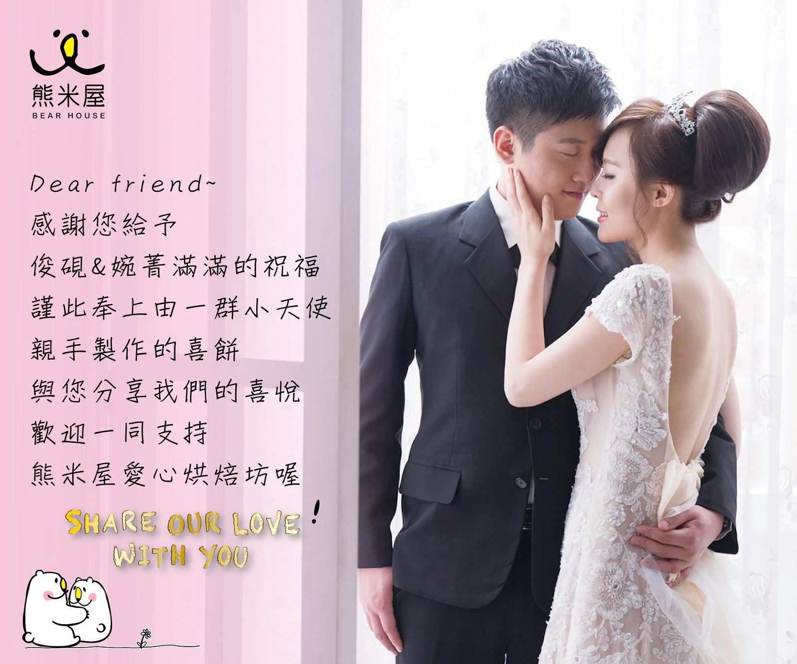 20160131【熊米屋】結婚卡