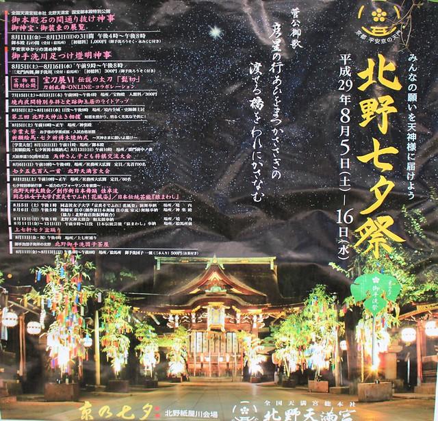 kitanotenmangu006---コピー