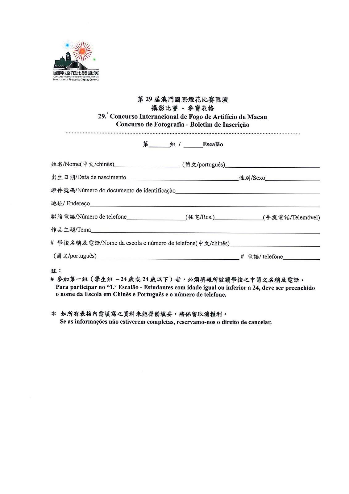 公函-29CIFAM攝影比賽_ 澳門攝影學會 - 規則中文-3