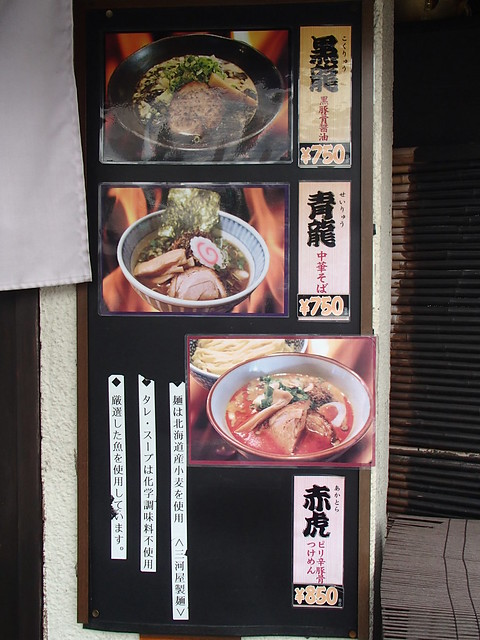 日本的拉麺 二個地方 - naniyuutorimannen - 您说什么!