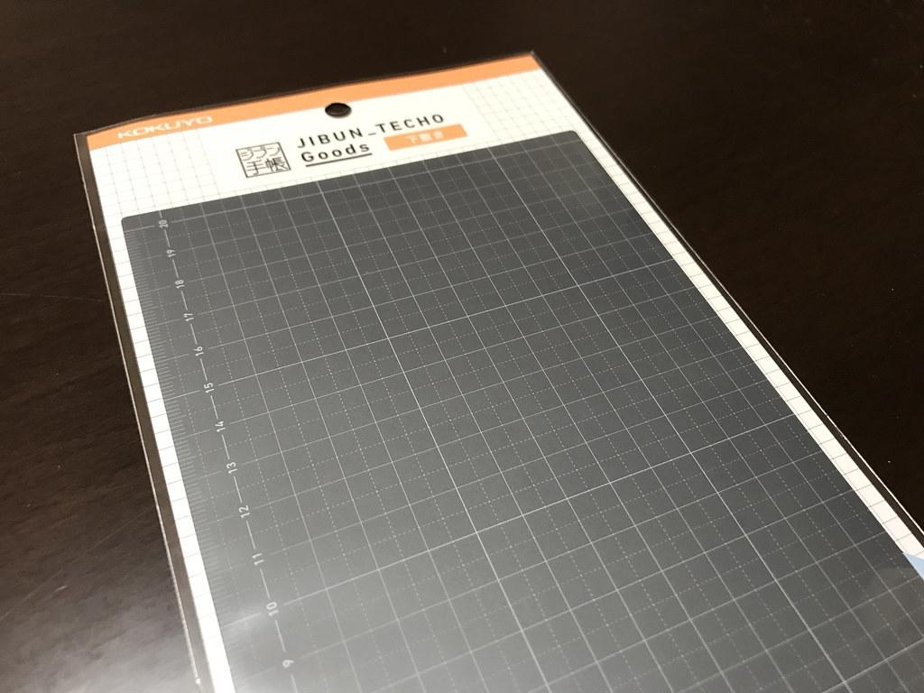 ジブン手帳2018下敷き
