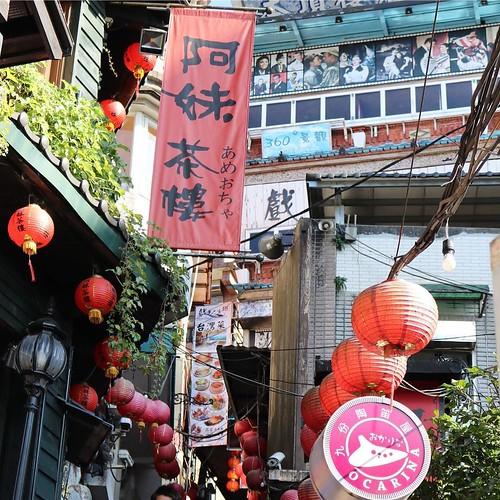 かなりカオスで楽しい場所。 #台湾 #九份