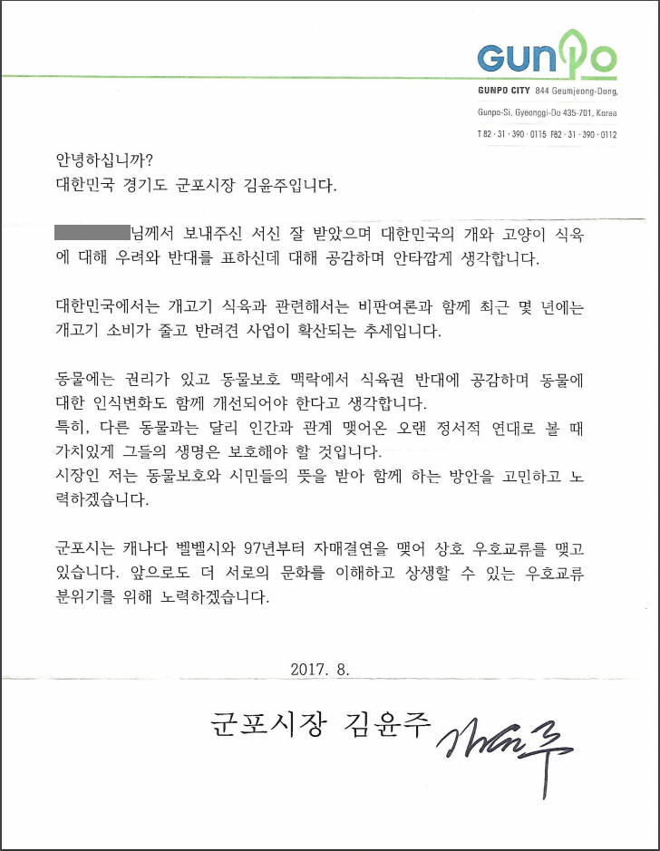 Response from Gupo, South Korea Mayor Aug 2017.