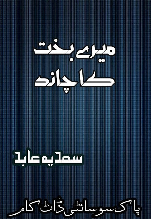 Mere Bakhat Ka Chand is a very well written complex script novel by Sadia Abid which depicts normal emotions and behaviour of human like love hate greed power and fear , Sadia Abid is a very famous and popular specialy among female readers
