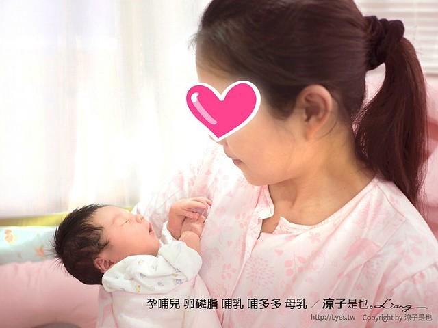 孕哺兒 卵磷脂 哺乳 哺多多 母乳 25