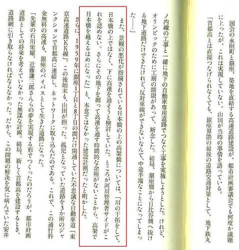 首都高物語の山田正男コメント