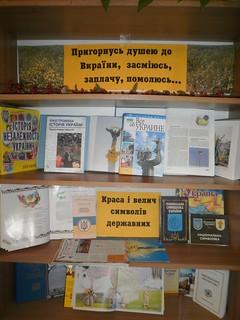Книжкова виставка 22.08.17 А.Головка