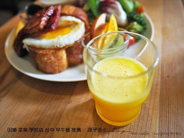 田樂 菜單 學院店 台中 早午餐 推薦 25