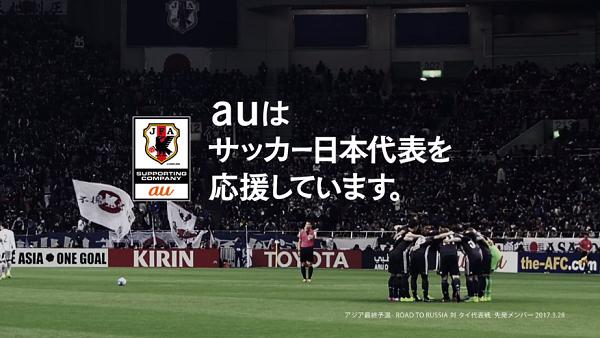 auはサッカー日本代表を応援しています。