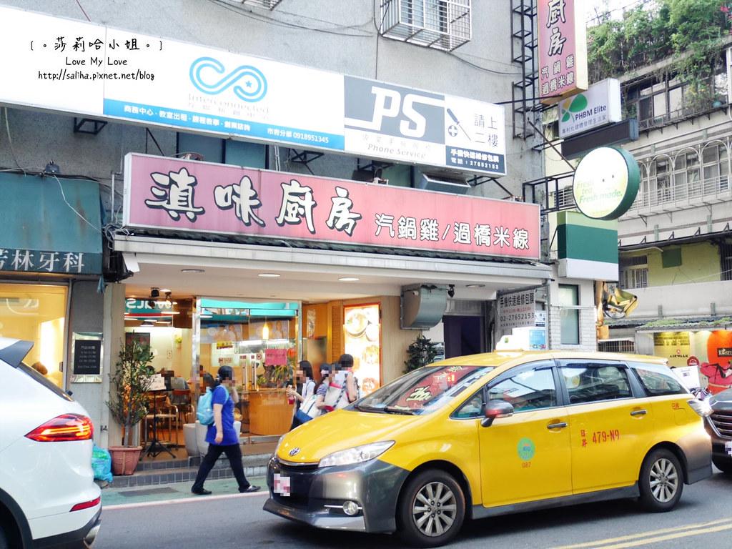台北市政府站附近餐廳美食推薦滇味廚房雲貴料理 (9)