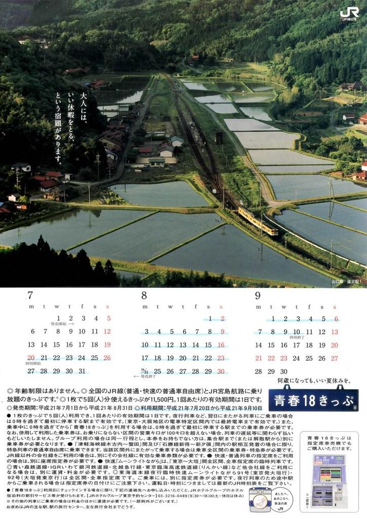 9-200902夏-21-900x1273