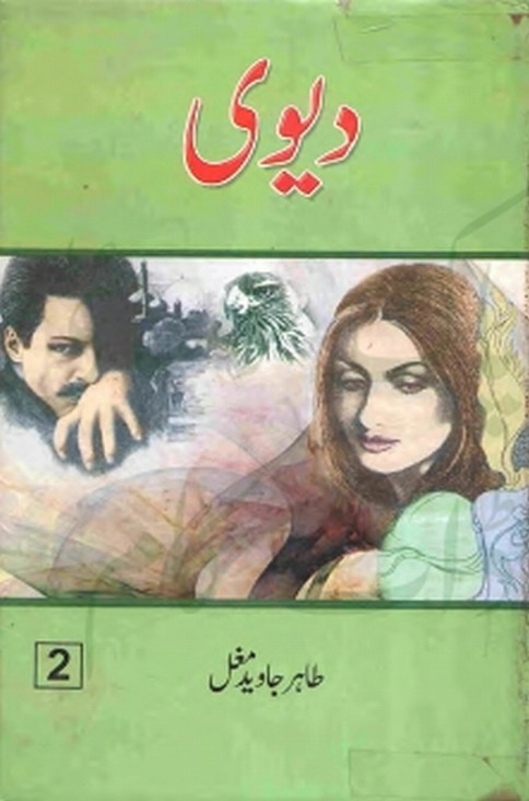 Devi Part 2 is a very well written complex script novel by Tahir Javaid Mughal which depicts normal emotions and behaviour of human like love hate greed power and fear , Tahir Javaid Mughal is a very famous and popular specialy among female readers