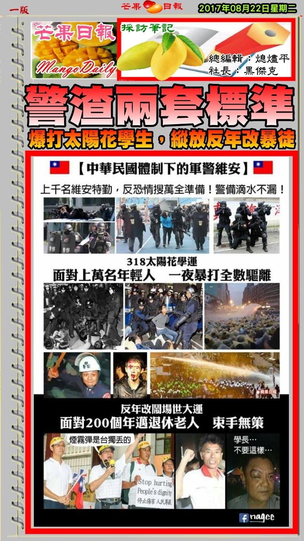 170822芒果日報--採訪筆記--爆打太陽花學生,縱放反年改暴徒