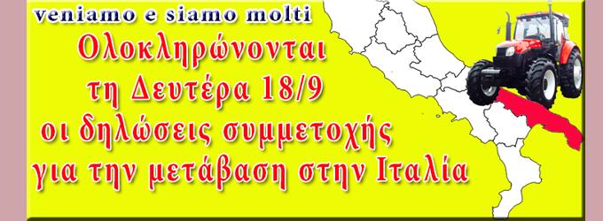 ΜΠΑΡΙ ΙΤΑΛΙΑΣ