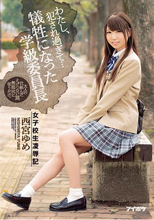 IPX-007 I Am Too Fucked … Girls School Student Insult Victims Classroom Chairperson Nishimiya Yume