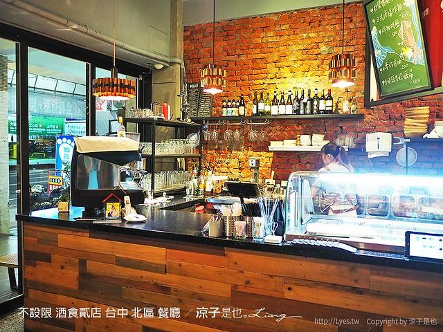 不設限 酒食貳店 台中 北區 餐廳 24