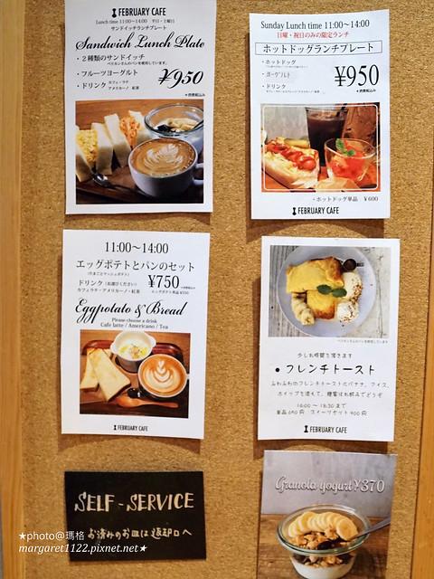 東京淺草|二月咖啡