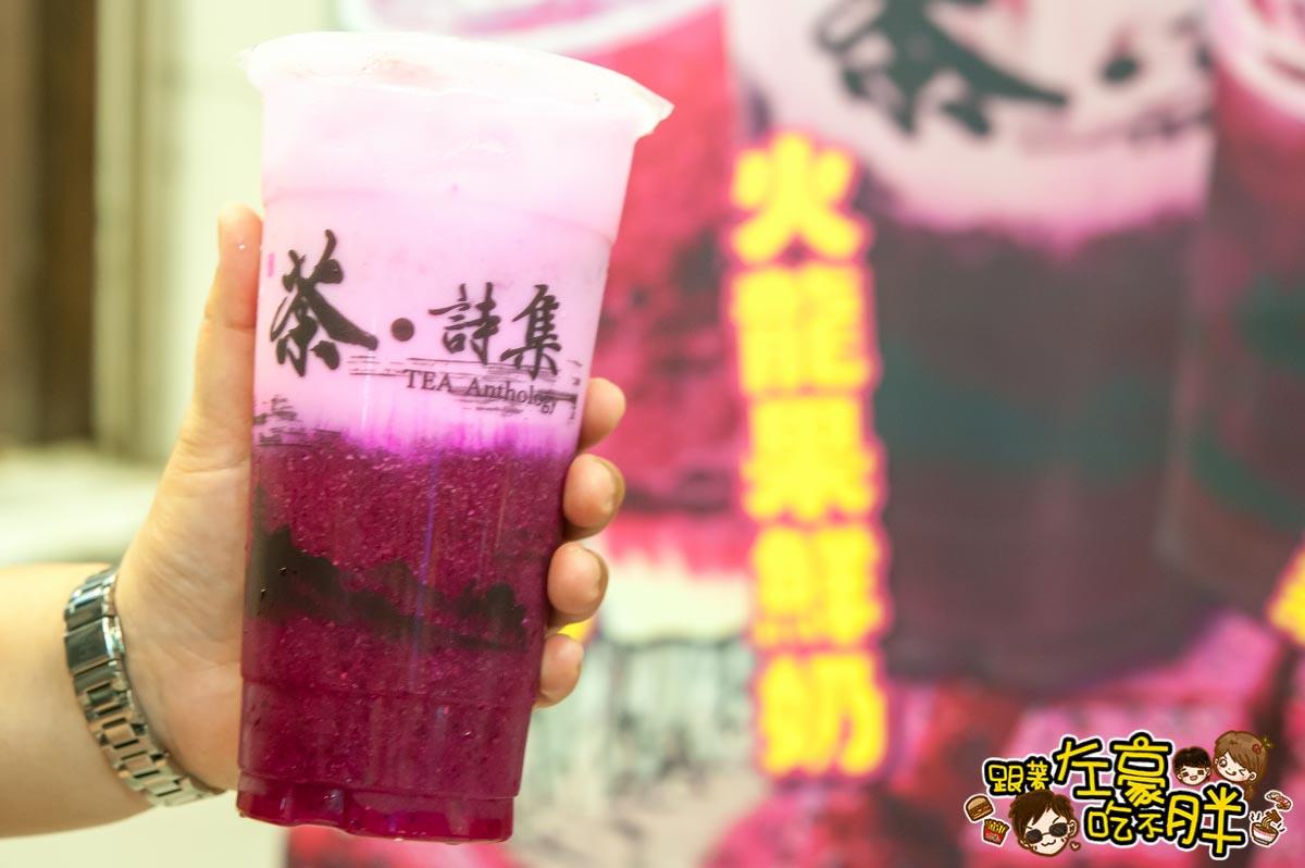 茶詩集(武廟店)-43