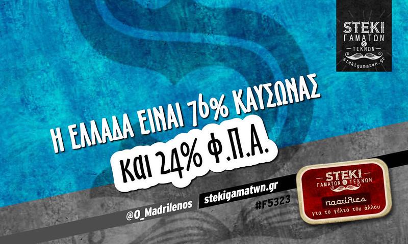 Η Ελλάδα είναι 76% καύσωνας  @O_Madrilenos